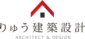 「りゅう建築設計」工務店|オーガニック住宅「もみの木の家」注文住宅・リフォームなら